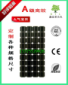 山东日照太阳能光伏电池板生产厂家在那里新农村建材防雨发电